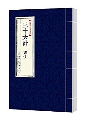中国古典文化系列:三十六计.pdf