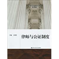 律师与公证制度