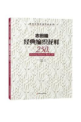 编织大师经典作品系列:志田瞳经典编织花样250例.pdf