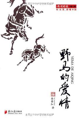 野马的爱情.pdf