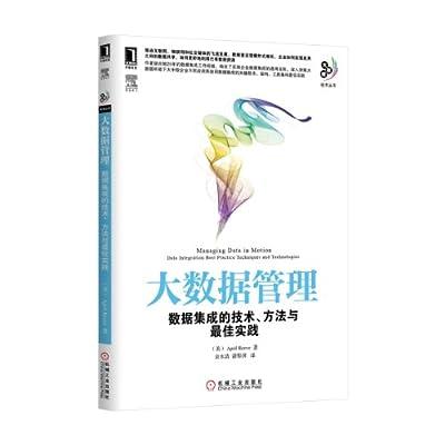 大数据管理:数据集成的技术、方法与最佳实践.pdf