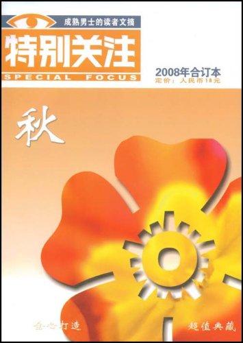 特别关注(2008年合订本)(秋)图片