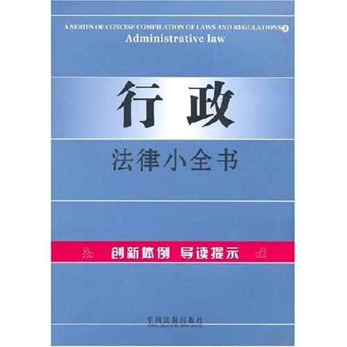 行政法律小全书3