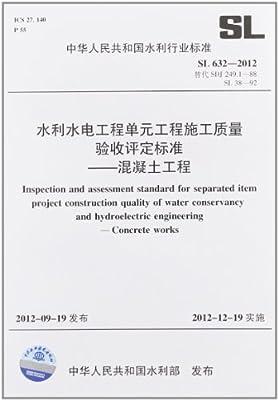 中华人民共和国水利行业标准:水利水电工程单元工程施工质量验收评定标准:混凝土工程.pdf