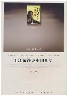 毛泽东评说中国历史.pdf