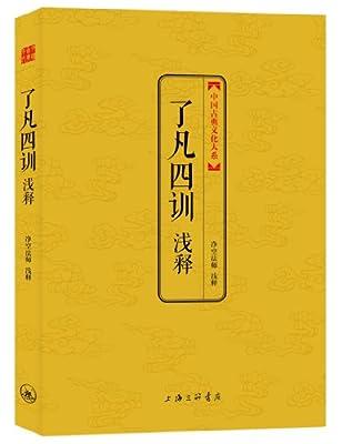 中国古典文化大系·第4辑:了凡四训浅释.pdf