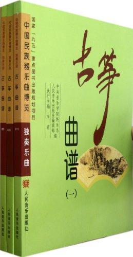 族器乐曲博览 古筝曲谱 套装共3册