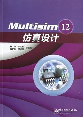 Multisim 12仿真设计.pdf