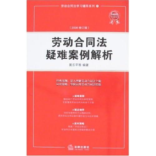 劳动合同法疑难案例解析(2008修订版)
