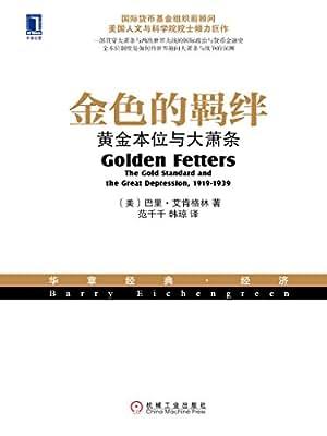 金色的羁绊:黄金本位与大萧条.pdf