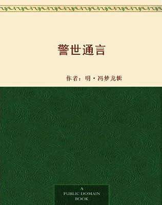 警世通言.pdf