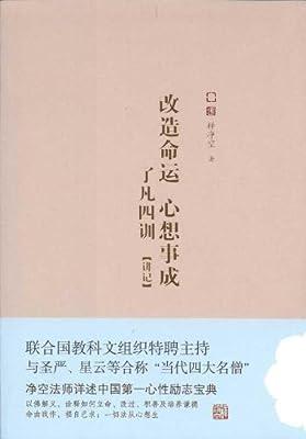 改造命运•心想事成•了凡四训.pdf