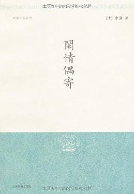 闲情偶寄.pdf