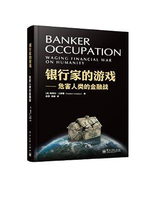 银行家的游戏——危害人类的金融战.pdf
