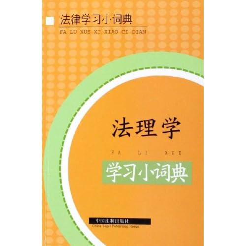 法理学学习小词典/法律学习小词典