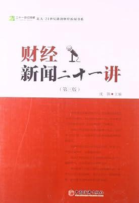 21世纪路劲财经新闻书系:财经新闻二十一讲.pdf