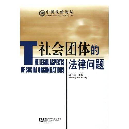 社会团体的法律问题(中国法治论坛)
