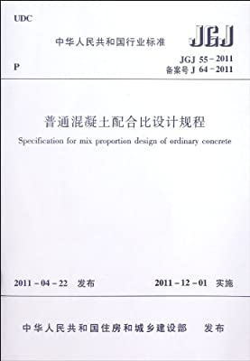 普通混凝土配合比设计规程/中华人民共和国行业标准.pdf