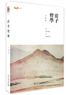 庄子哲学.pdf