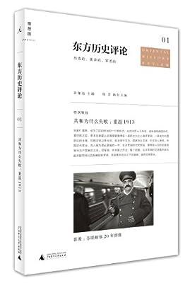 东方历史评论1.pdf