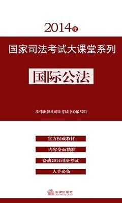 2014年国家司法考试大课堂系列——国际公法.pdf