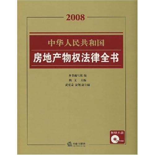 中华人民共和国房地产物权法律全书(2008)