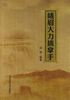 峨眉大力擒拿手.pdf
