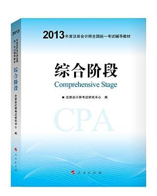 注册会计师全国统一考试辅导教材:注册会计师综合阶段辅导教材.pdf