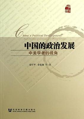 中国的政治发展:fromtheviewofAmericanandChinesescholars.pdf