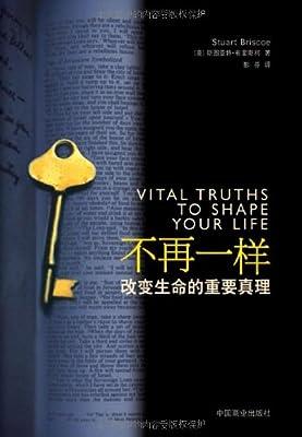 不再一样:改变生命的重要真理.pdf