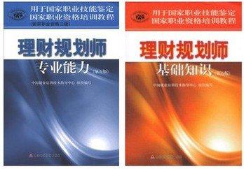 5 2016 理财规划师考试教材 基础知识 二级 全2本 第五版 教材为2013图片