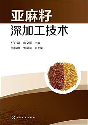 亚麻籽深加工技术.pdf