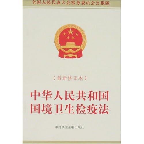 中华人民共和国国境卫生检疫法(最新修正本)