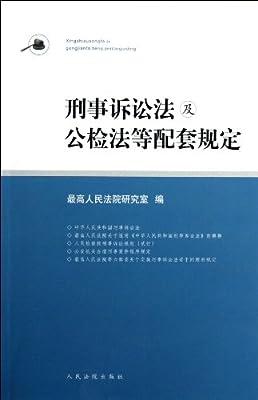 刑事诉讼法及公检法等配套规定.pdf