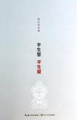 半生罪,半生爱.pdf