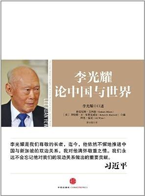 李光耀论中国与世界.pdf
