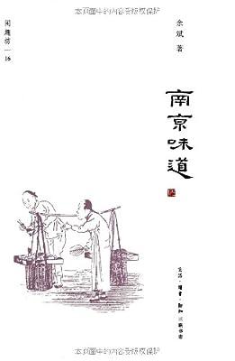 南京味道.pdf