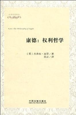 康德:权利哲学.pdf