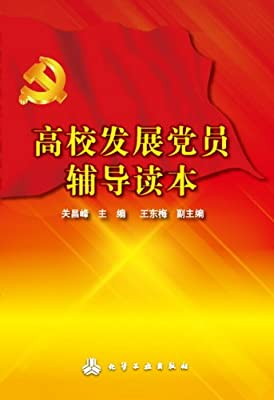 高校发展党员辅导读本.pdf