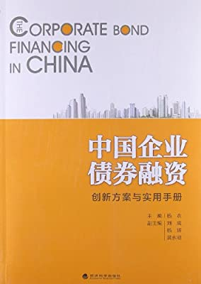 中国企业债券融资:创新方案与实用手册.pdf
