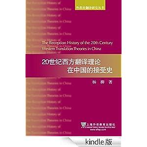 《20世纪西方翻译理论在中国的接受史》图片