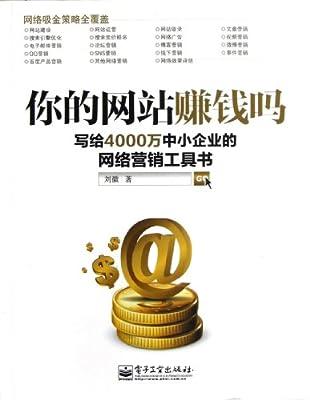 你的网站赚钱吗:写给4000万中小企业的网络营销工具书.pdf