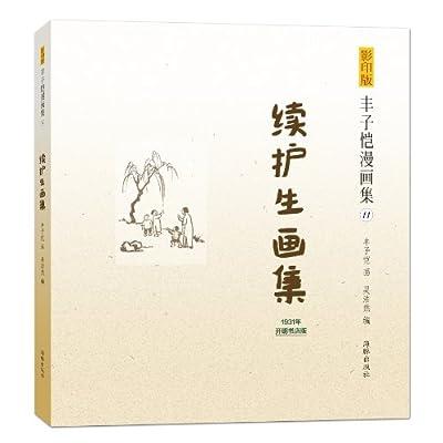 影印版丰子恺漫画集:续护生画集.pdf