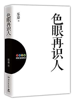 色眼再识人.pdf