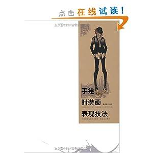 手绘时装画表现技法/蔡凌霄-图书-亚马逊 [服装设计]
