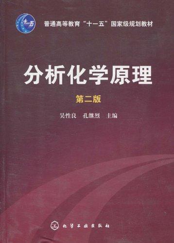 分析化学原理(第2版)-图片