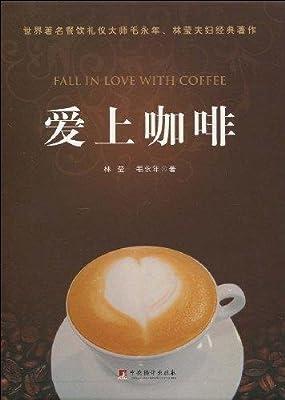 爱上咖啡.pdf