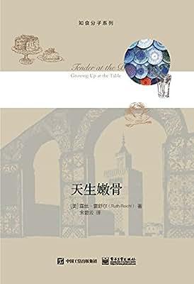 天生嫩骨.pdf