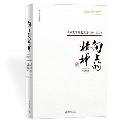 向上的精神:北京大学规划文选.pdf
