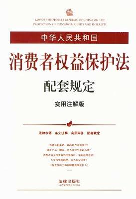 中华人民共和国消费者权益保护法配套规定.pdf